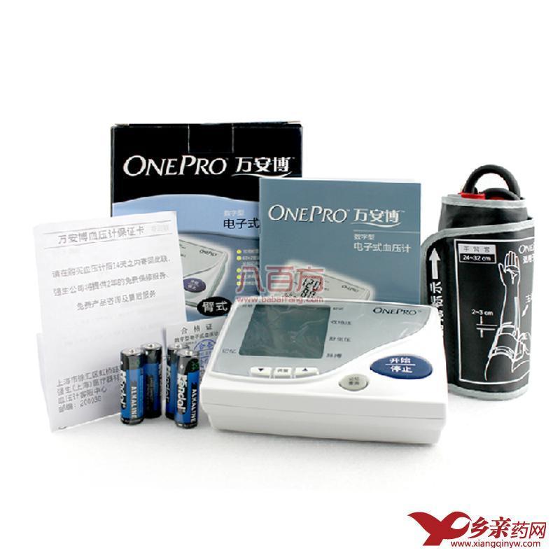 强生 万安博血压计HL888KA-J 臂式 数字型家用电子式血压计 送四节电池+电源一个