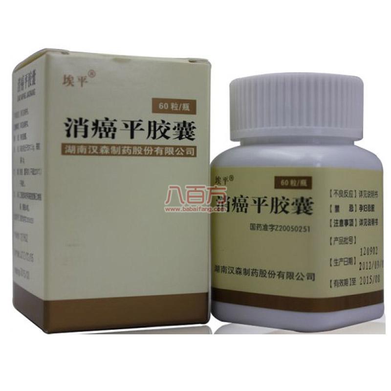 【汉森】 消癌平胶囊(0.3克×60粒)抗癌,消炎,平喘