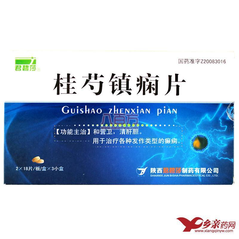 桂芍镇痫片 2*18片*3盒  和营卫,清肝胆。用于治疗各种发作类型的癫痫  有效期:2014.8