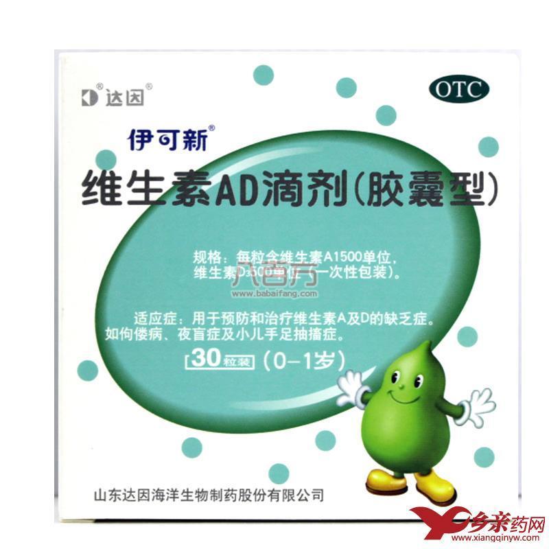 【伊可新】 维生素AD滴剂 (30粒装,0-1岁 绿色)