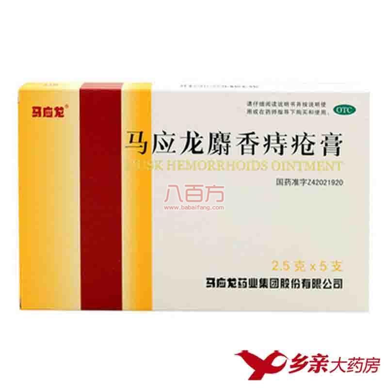 【马应龙】 麝香痔疮膏 5支2.5克装 清热解毒,活血化瘀