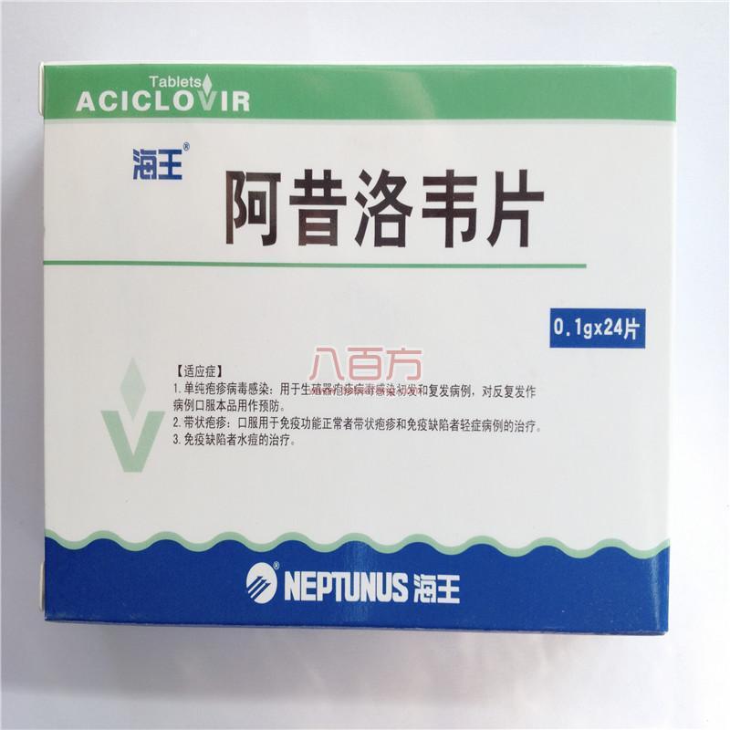 【海王】 阿昔洛韦片 (0.1克 24片装)-深圳海王药业
