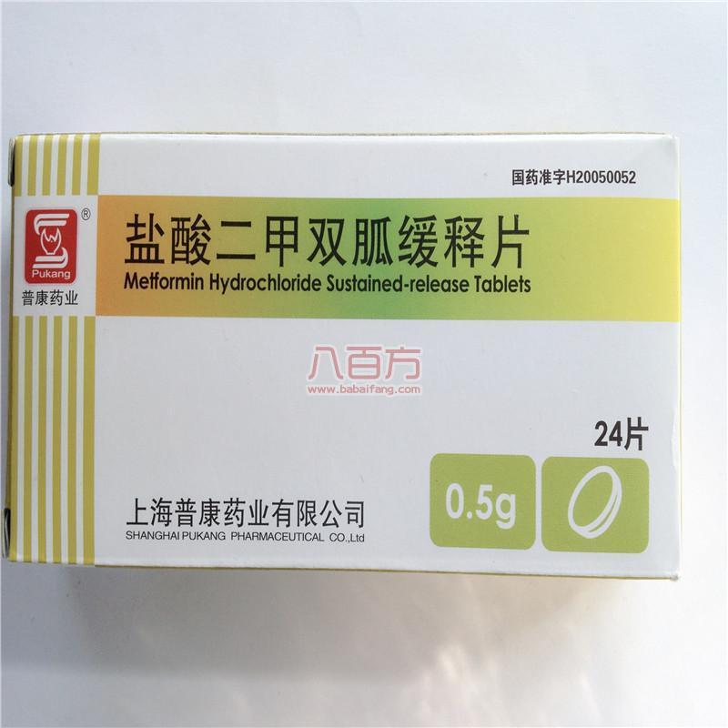 【普康】 盐酸二甲双胍缓释片 (24片装)-上海普康药业