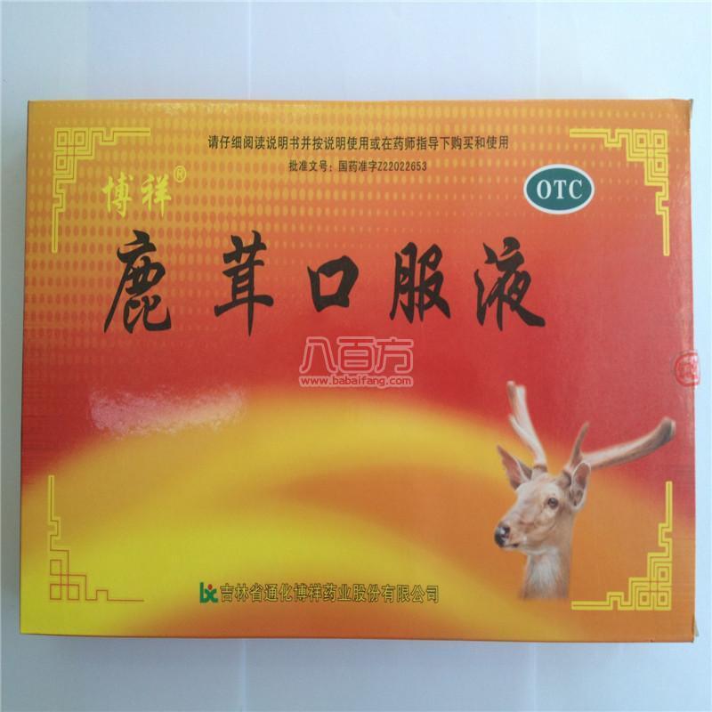 【博祥】 鹿茸口服液 (10支装)-吉林通化博祥药业