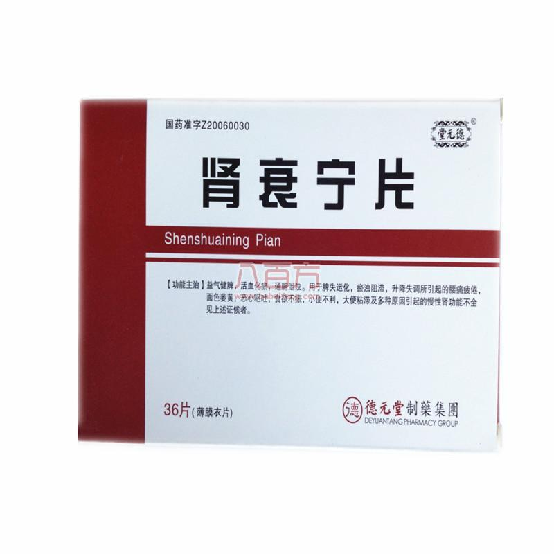 【德元堂】 腎衰寧片 (36粒裝)-山西德元堂藥業