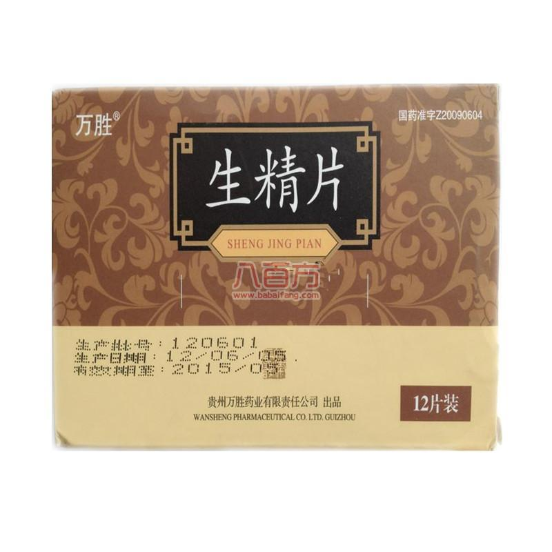 【萬勝】 生精片 (12片裝)-貴州萬勝藥業
