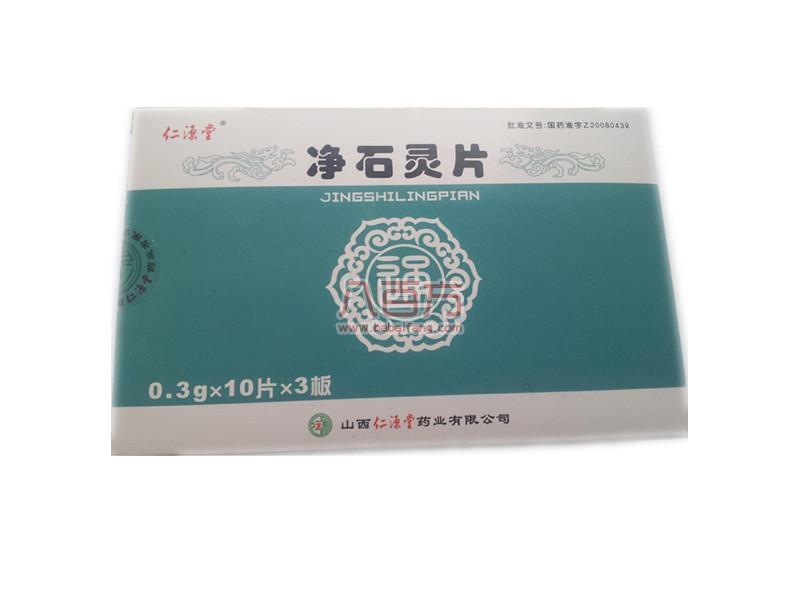 【仁源堂】 净石灵片 (30片装)-山西仁源堂药业