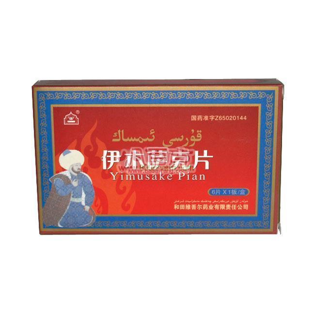 【和田】 伊木薩克片 (11盒裝) -和田維吾爾藥業有限責