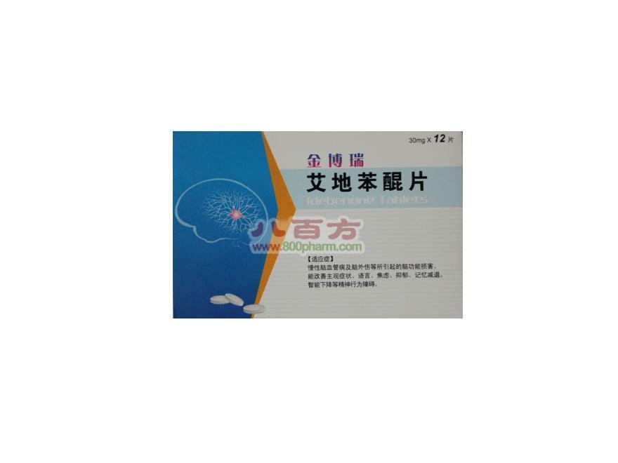 【金博瑞】 艾地苯醌片 (12片*5盒装)-深圳海王药业