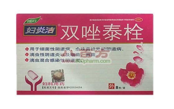 【妇炎洁】双唑泰栓(8枚装)仁和药业 用于女性阴道炎