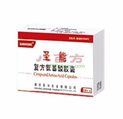 复方氨基酸胶囊 -圣能 圣能价格,多少钱,说明书,副作用 恒宇医药