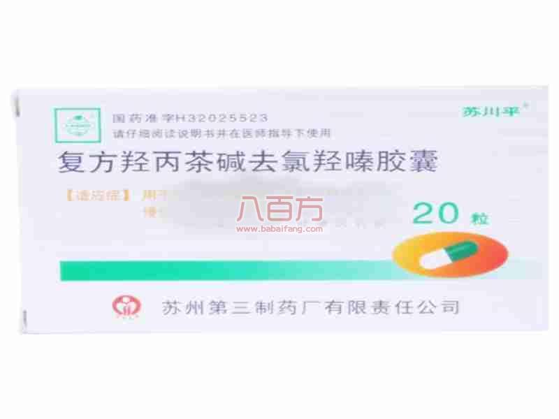【苏川平】 复方羟丙茶碱去氯羟嗪胶囊 (20粒装)