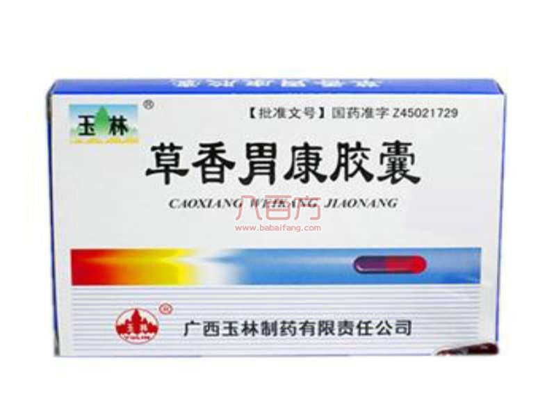 【玉林】 草香胃康胶囊 (20粒装)-广西玉林制药