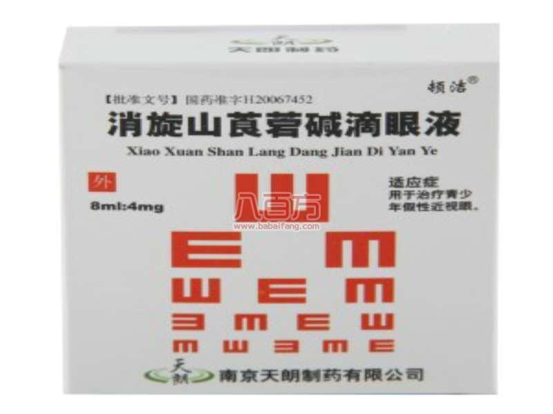 【天朗 頓潔】 消旋山莨菪堿滴眼液 (8毫升裝)-南京天朗制藥