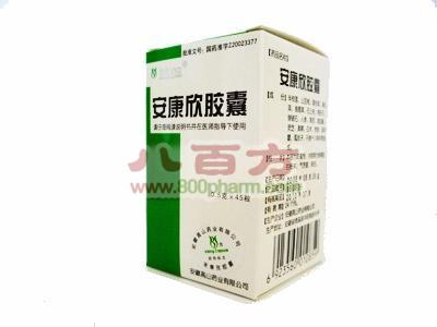 【高山藥業】 安康欣膠囊 (45粒裝)-安徽高山藥業