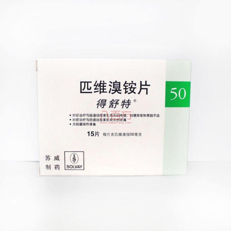【得舒特】 匹维溴铵片  (50mg*15片/盒)