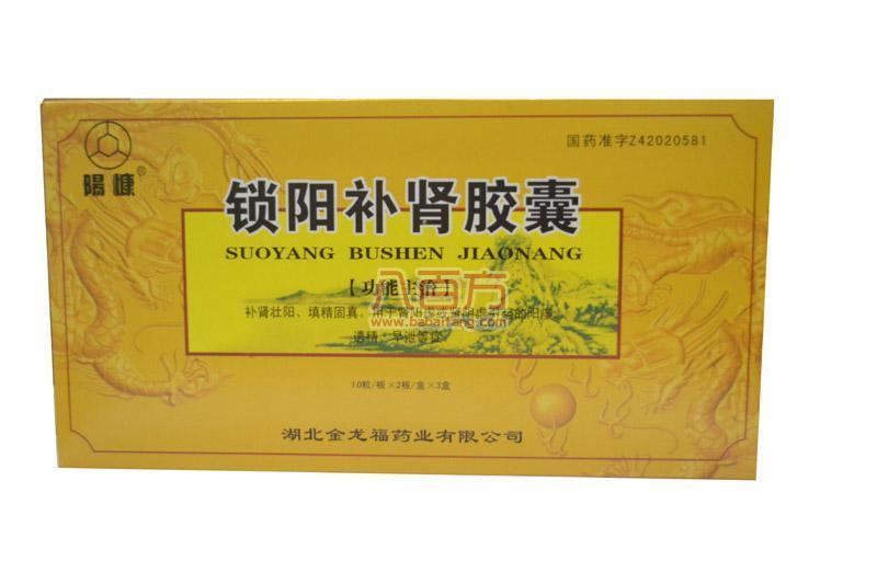 【湖北金龙福】  锁阳补肾胶囊 (10粒/板*2板*3小盒)