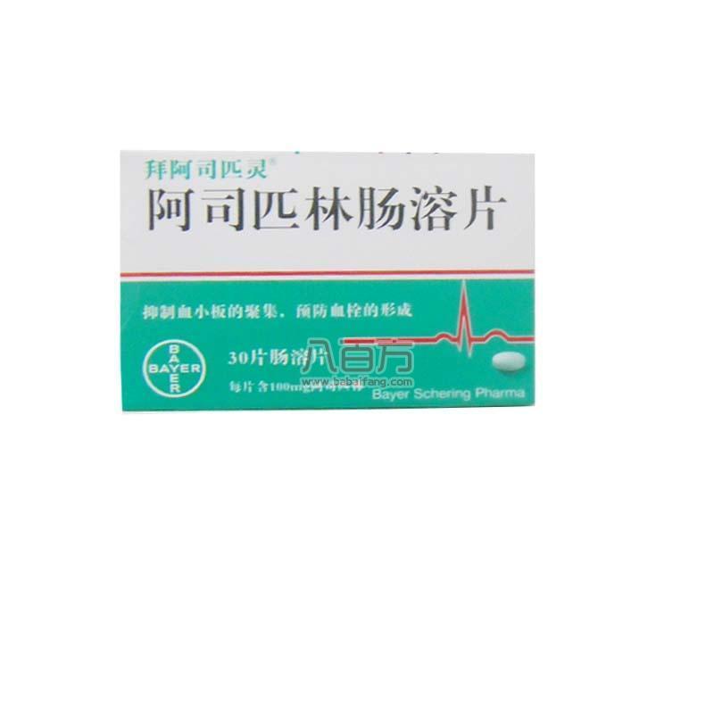 T阿司匹林肠溶片(拜阿司匹灵)