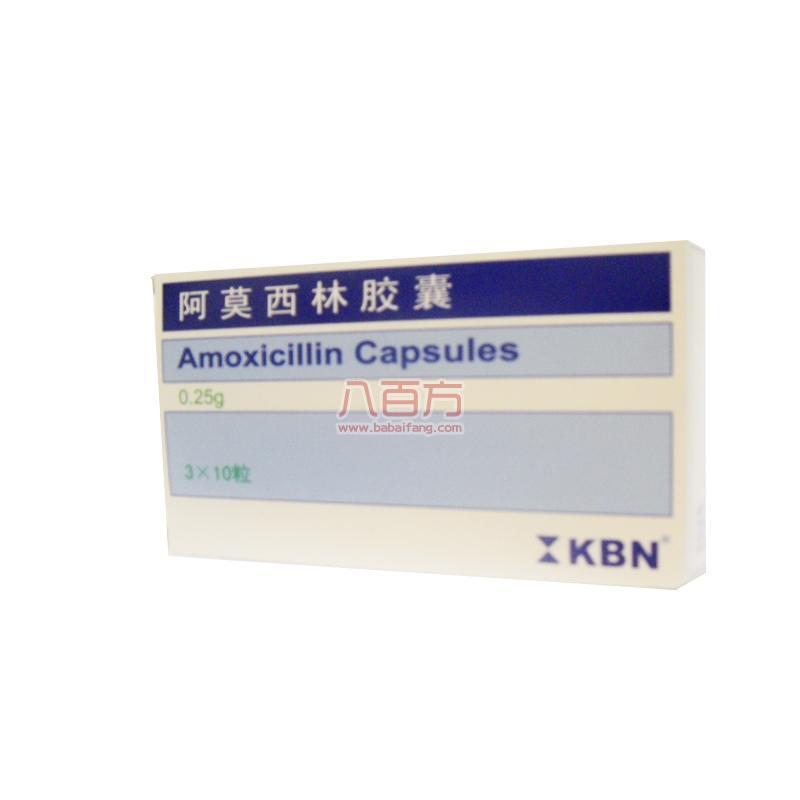 阿莫西林胶囊