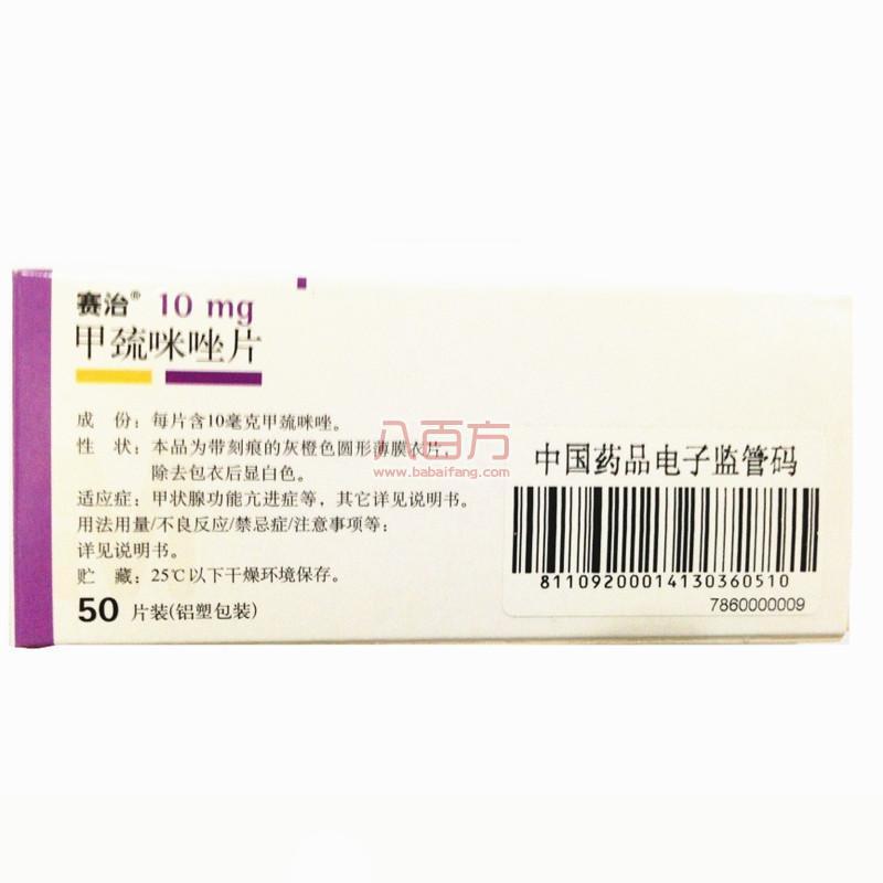 【赛治】 甲巯咪唑片 (50片装)*20盒优惠装 抗甲状腺药物,适用于不伴有或伴有轻度甲状腺增大(甲状腺肿)的患者及年轻患者