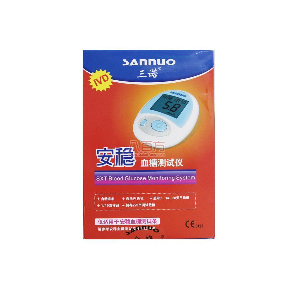 三诺 安稳 血糖仪 送50条血糖试纸 家用正品 测量血糖 包邮