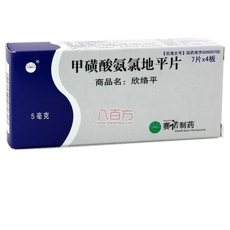 【欣絡平】 甲磺酸氨氯地平片 (28片裝)-昆明賽諾制藥