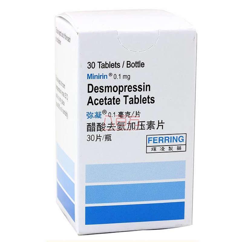 【包邮】弥凝 醋酸去氨加压素片 0.1mg*30片 治疗中枢性尿崩症