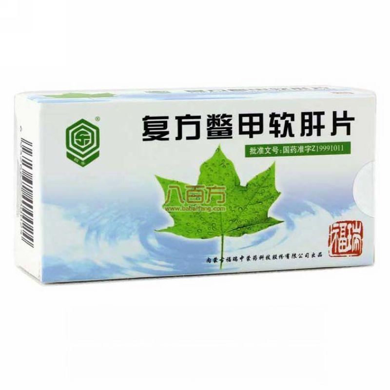 【福瑞】复方鳖甲软肝片 0.5g×48片 # 用于慢性肝炎、肝纤维化
