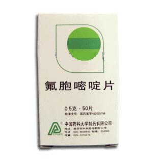 氟胞嘧啶片