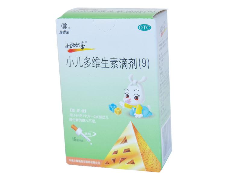 小儿多维生素滴剂(9)