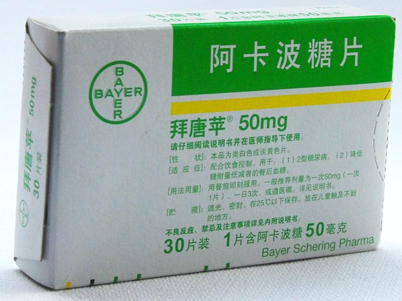 拜糖苹  阿卡波糖片  50mg*30s 拜耳制药