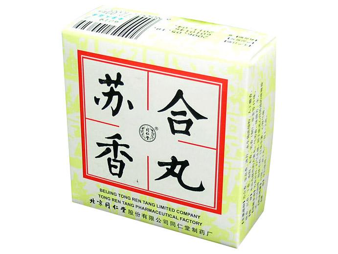 苏合香丸(同仁堂)