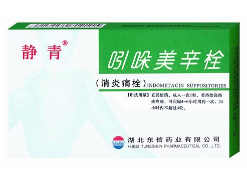 【静青】吲哚美辛栓(消炎痛栓)10粒装-湖北东信药业-风湿性关节炎 痛风