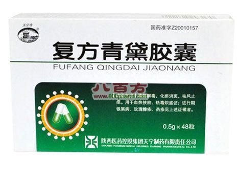 【10盒裝】天寧寺 復方青黛膠囊 0.5g*48粒/盒