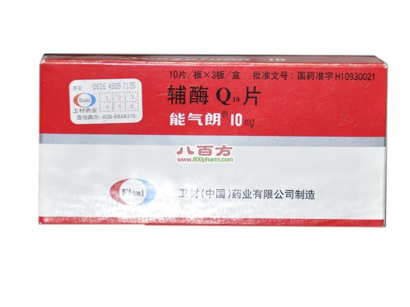 輔酶Q10片