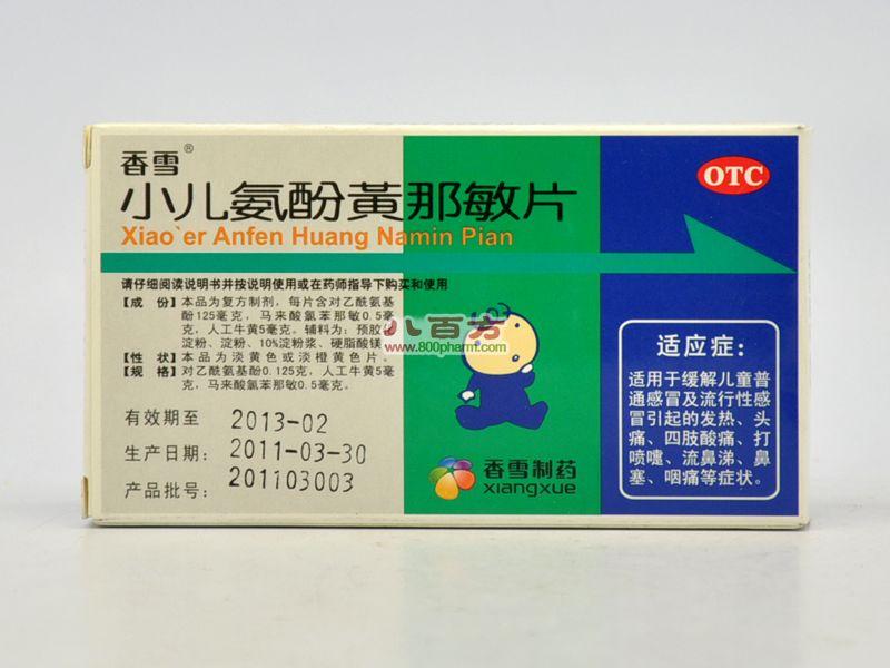 【香雪】小儿氨酚黄那敏片   8片