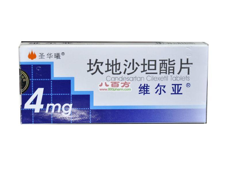 【维尔亚】坎地沙坦酯片(4mg*14片) 重庆圣华曦药业股份有限公司  用于治疗原发性高血压