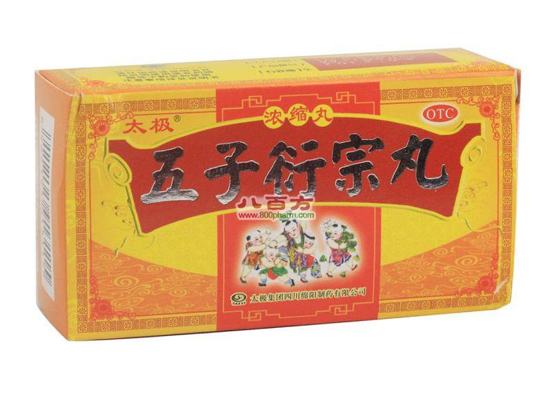 【太极】五子衍宗丸(120丸/瓶)-太极集团四川绵阳制药有限公司