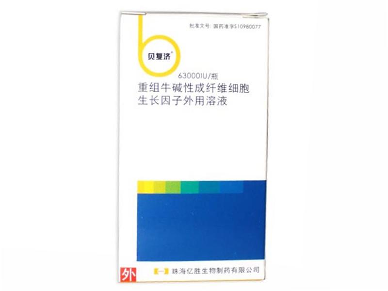 贝复济(重组牛碱性成纤维细胞生长因子外用溶液)