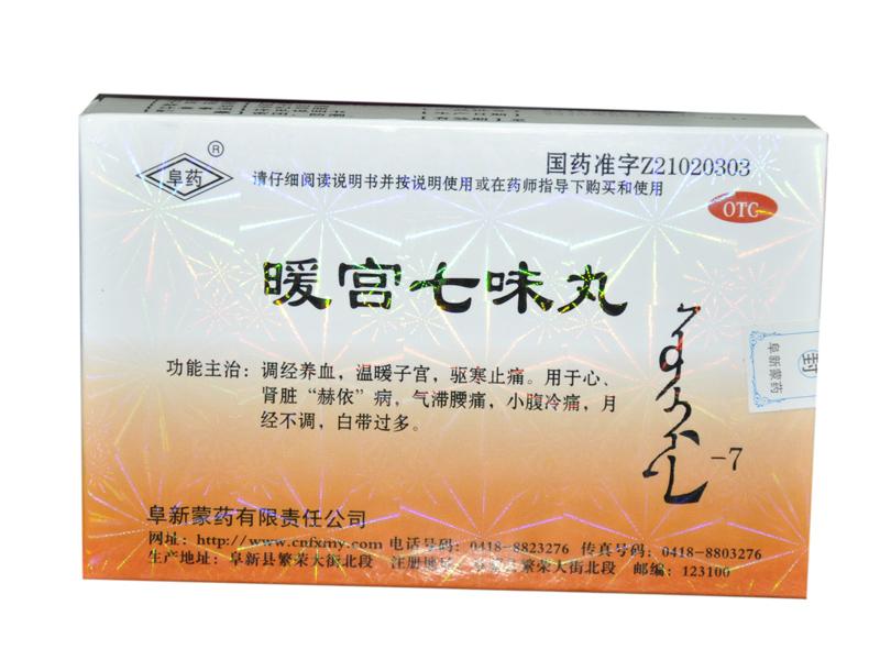 【阜药】 暖宫七味丸 (60粒装) - 阜新蒙药公司