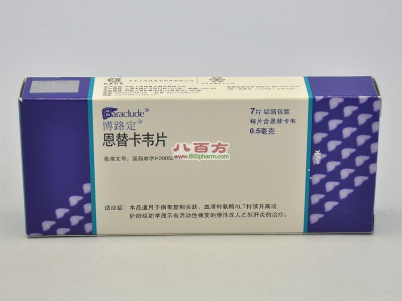 【博路定】 恩替卡韦片 (7片装) - 上海施贵宝制药