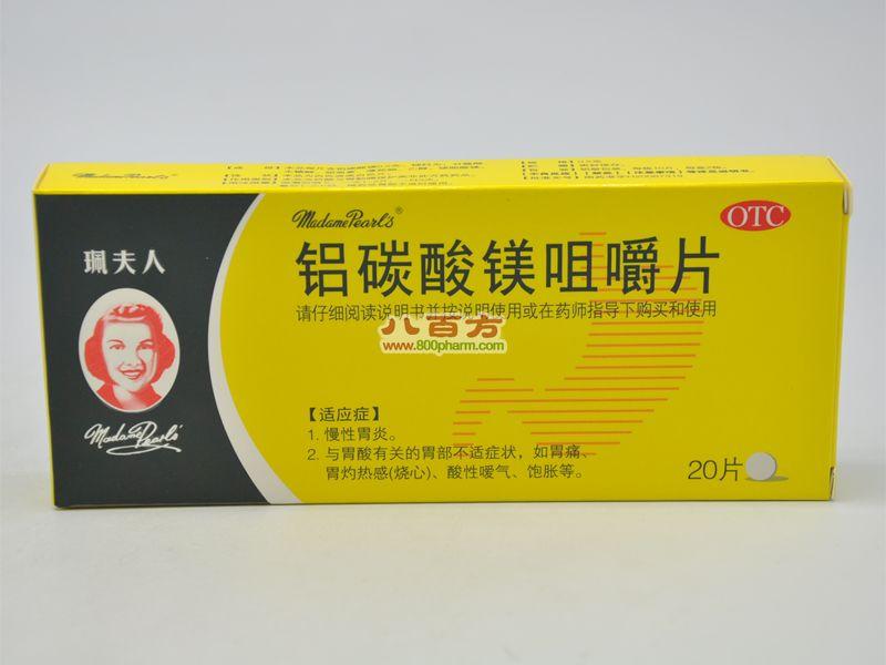 铝碳酸镁咀嚼片