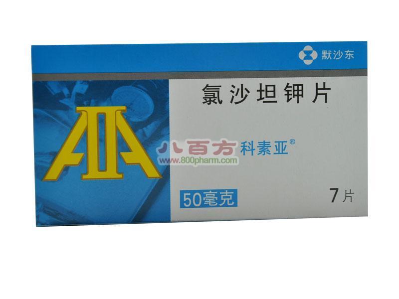 【科素亚】 氯沙坦钾片 (50毫克 7片装)