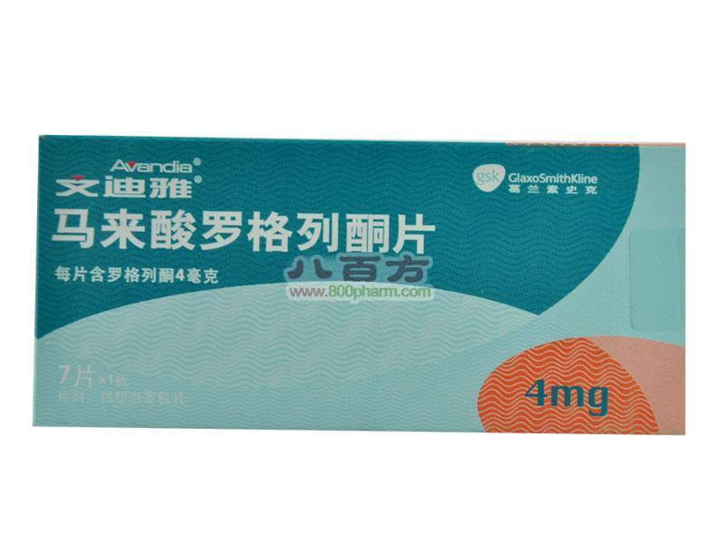 【文迪雅】马来酸罗格列酮片 4盒 糖尿病用药