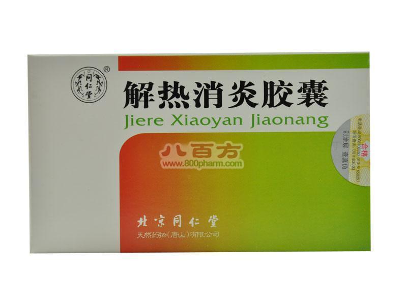 【同仁堂】解热消炎胶囊(10粒装)