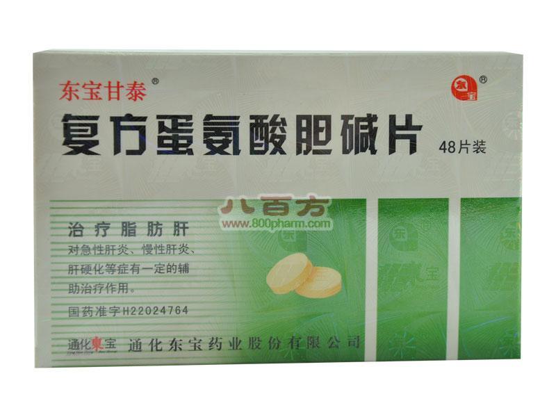 蛋氨酸早泄_复方蛋氨酸胆碱片(东宝甘泰)复方蛋氨酸胆碱片_价格
