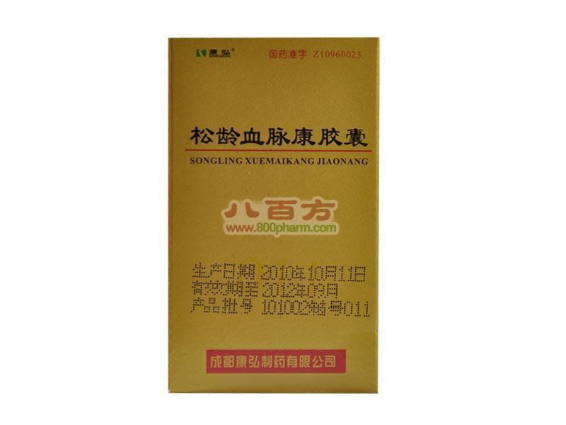 10盒优惠装 【康弘】松龄血脉康胶囊(30粒装) 高脂血症 高血压