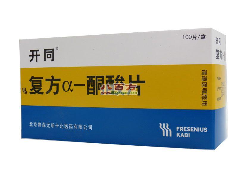 开同  复方α-酮酸片  北京费森龙斯卡比