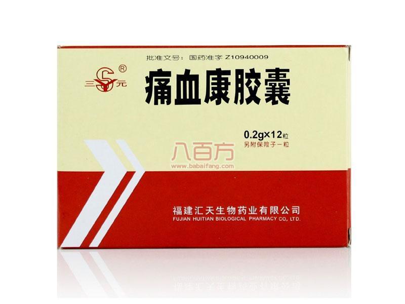 【汇天】 痛血康胶囊 (12粒装)-福建汇天生物药业