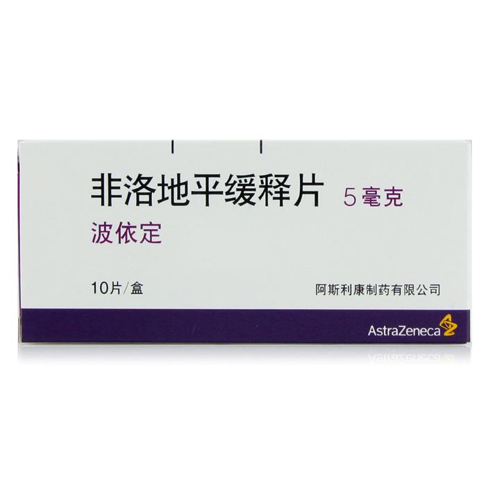 【波依定】非洛地平缓释片(Ⅱ) 5毫克*10片 本品适用于高血压(可单独使用或与其他抗高血压药物合并使用)